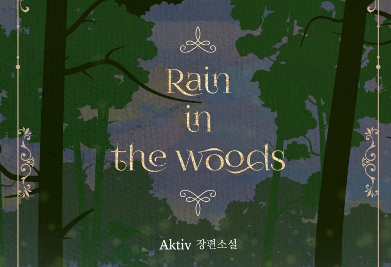 Rain in the woods